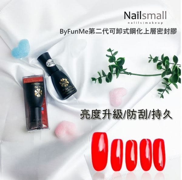《ByFunMe》黑瓶第二代可卸式鋼化上層密封膠15ml 免除膠 持久光療上層凝膠指甲油膠封層