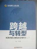 【書寶二手書T2/社會_E43】跨越與轉型——從貨幣銀行視角看宏觀經濟金融_連平