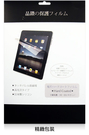ASUS ZenPad S 8.0 Z580C/Z580CA P01MA 平板螢幕保護貼/靜電吸附/光學級素材/具修復功能的靜電貼