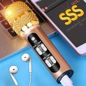全民k歌麥克風手機全名k歌神器唱歌話筒蘋果安卓通用專用聲卡套裝 【PINK Q】