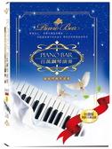 【停看聽音響唱片】【CD】PIANO BAR 百萬鋼琴演奏1~5 台語版