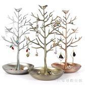 飾品架耳環架創意金屬相思樹小鳥復古首飾飾品收納擺件架合金珠寶展示架 LH4582【3C環球數位館】