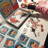 益智玩具 兒童益智力磁性拼圖書磁鐵書男孩女孩寶寶早教玩具2-3-4-6歲禮物 酷動3C