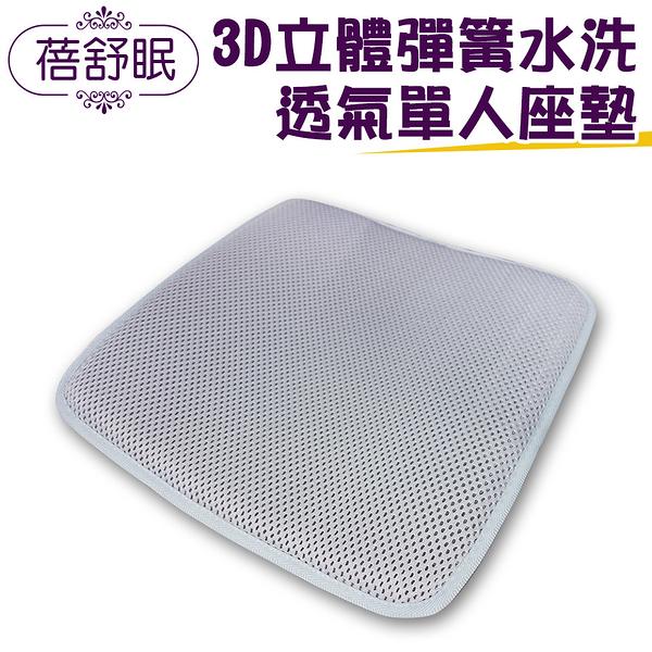 蓓舒眠3D立體彈簧水洗透氣座墊(42*42cm)藍1入