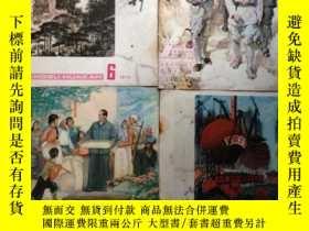 二手書博民逛書店罕見江蘇畫刊1977年第6期Y11041 出版1977
