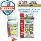 人生製藥 渡邊口健美5B糖衣錠 120粒 葉酸(B9)、B2、B1、B3、B6 等五種機能性的營養素