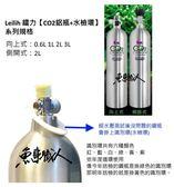Leilih 鐳力【CO2鋁瓶 2L (側路式)+水檢環】側開式 二氧化碳鋼瓶 水檢認證 M-420 魚事職人