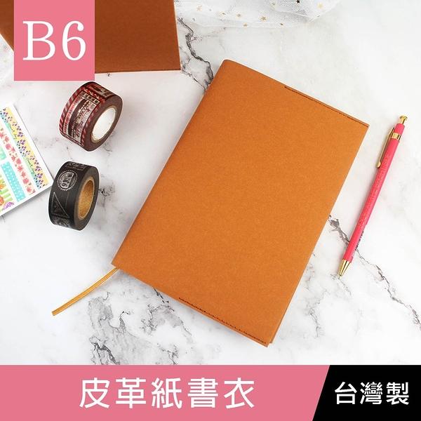 珠友 SC-03209 B6/32K皮革紙書衣/水洗牛皮紙/書套/書皮/DIY