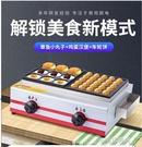 章魚小丸子機商用擺攤雞蛋漢堡一體機器燃氣電熱款車輪餅機魚丸爐  【全館免運】