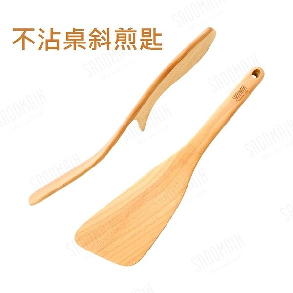 仙德曼 山毛櫸不沾桌-斜煎匙