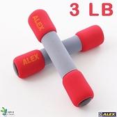 【ALEX】韻律啞鈴-紅色3LB(1.4KG/對)C-0703