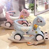 搖搖馬木馬兩用兒童搖馬帶音樂塑料加厚幼兒寶寶玩具1-3周歲  名購居家