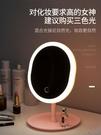 鏡子led化妝鏡帶燈補光桌面臺式網紅美梳妝鏡女隨身便攜充電式小鏡子 小山好物