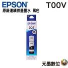 【單售賣場】EPSON T00V100 ...