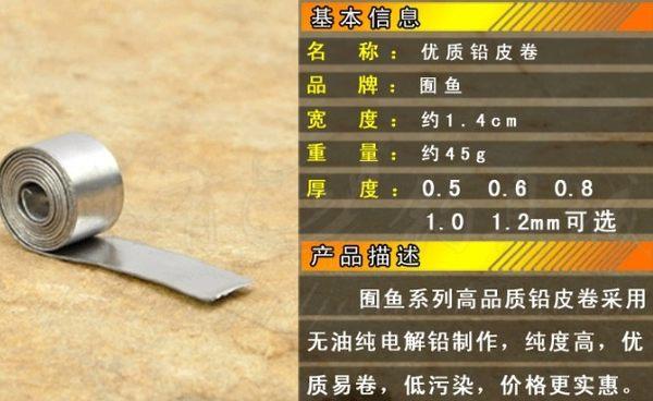 [協貿國際]  加厚型鉛皮快速釣魚鉛皮卷 10個價