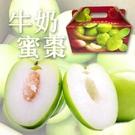 【果之蔬-全省免運】爆甜多汁牛奶蜜棗x1盒(4斤±10%/盒)