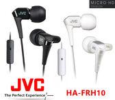 JVC HA-FRH10 (贈硬殼收納盒) MICRO-HD 智慧型入耳式耳機附麥克風 公司貨保固