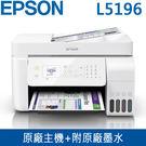 【免運費】EPSON L5196 高速雙網 四合一 原廠連續供墨印表機