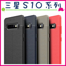 三星 S10 s10e S10+ 荔枝皮紋背蓋 時尚手機殼 全包邊保護套 TPU軟殼手機套 矽膠保護殼 後殼