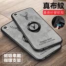 iPhone X XR Xs Max 6S 7 8 Plus 華為 Mate 20 Pro 20X 麋鹿 布紋 軟殼 手機殼 支架 保護殼 保護套