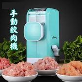 手動絞肉機 料理機-多功能不鏽鋼刀片碎肉家用碎菜機73pp522【時尚巴黎】