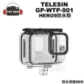 TELESIN 防水殼 GP-WTP-901 保護殼 防水殼 防水深度 50米 適用 GoPro HERO9