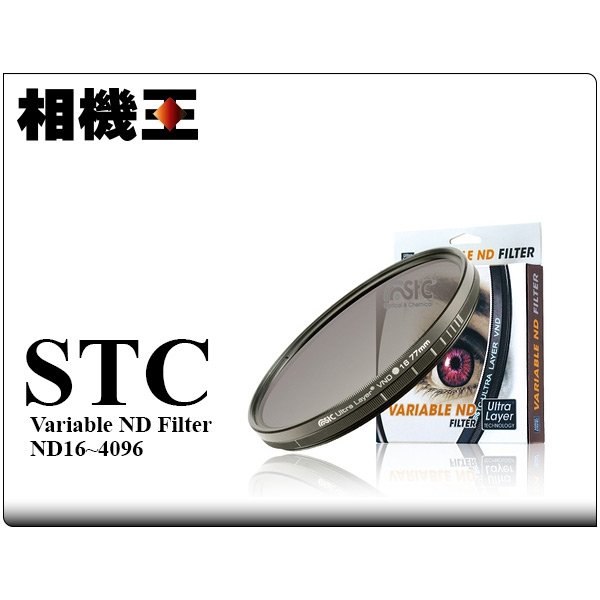 STC Variable ND Filter〔ND16-4096〕VND16 可調式減光鏡 82mm