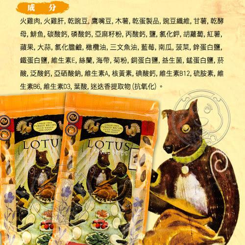 【培菓平價寵物網】LOTUS樂特斯》手感慢焙鮮糧無穀火雞佐海洋鯡魚全犬糧-10磅