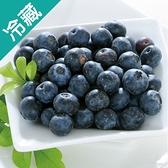 加州藍莓510G±5%/盒【愛買冷藏】