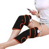 電熱護膝關節保暖炎艾灸膝蓋理療加熱儀寒腿男女士老人腿部按摩器 全館免運