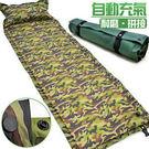 可拼接式迷彩自動充氣睡墊帶枕充氣床墊充氣...