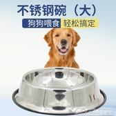 大號狗盆通用不銹鋼狗碗/寵物狗糧碗/食盆/水盆 大中型犬用 居樂坊生活館