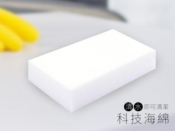 【DT髮品】科技海綿 魔術海綿 神奇海綿 清潔 去污 除垢 免清潔劑 海綿 【0020207】