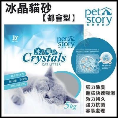 *WANG*Pet Story寵物物語 冰晶貓砂》水晶砂-抗菌/薰衣草香/檸檬香/蘋果香 5kg