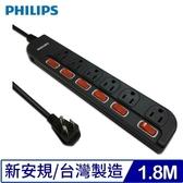 PHILIPS SPB2661BA/96六開六插延長線 1.8M 6呎 黑(新安規)