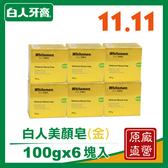 【小資專區】白人美顏皂(金)100gX6塊