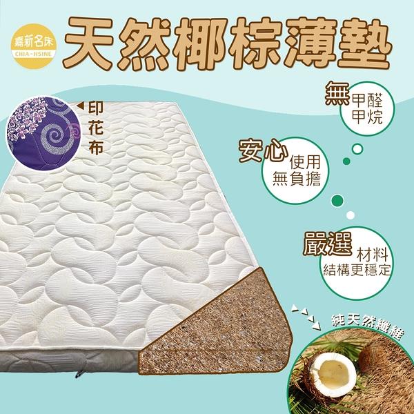 【嘉新名床】官方賣場 3.5呎 天然椰棕床墊 不含甲醛甲烷/高支撐力/客製化/全館商品台灣製造