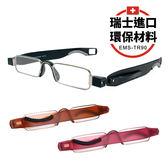 【KEL MODE 老花眼鏡】瑞士進口 EMS-TR90 360度旋轉式折疊型鏡框(三款可挑選)