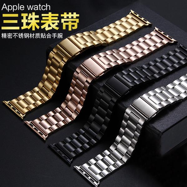 Apple Watch 1 / 2 / 3 錶帶  手錶帶 watch4 iWatch3 不銹鋼 三珠錶帶 Apple Watch 5 4