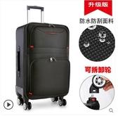 摩爾伽大容量行李箱男學生拉桿箱牛津布萬向輪密碼旅行箱皮箱28寸 浪漫西街