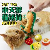 田田貓玩具貓草貓薄荷木天蓼逗貓棒 毛絨玩具 貓咪用品