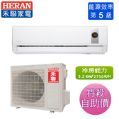 HERAN禾聯 4-6坪R32變頻單冷一對一分離式冷氣 HI-GP32/HO-GP32~自助價