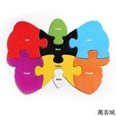 兒童拼圖玩具兒童啟蒙1-4歲雙語早教DIY拼裝套裝 萬客城
