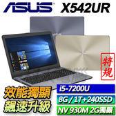 【ASUS華碩】【直升8G】【240G SSD+1TB雙碟改裝版】X542UR ◢15.6吋7代特規版筆電 ◣