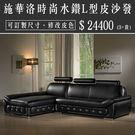施華洛時尚水鑽L型皮沙發-尺寸皮色可訂製-工廠直售【歐德斯沙發】