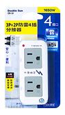 【現貨】3P+2P防雷4插分接器 DR-18 新安規