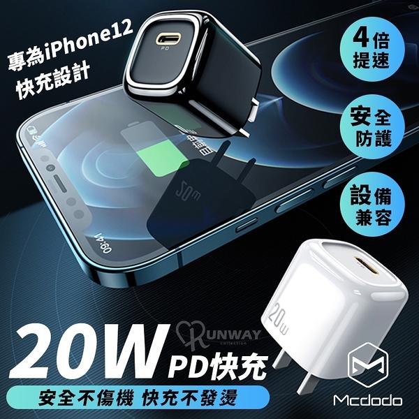 Mcdodo 麥多多 20W 蘋果 PD快充 超迷你 急速充電 安全不發燙 Type-C 充電頭 充電器