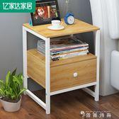 億家達床頭櫃簡約現代床頭收納櫃子簡易臥室床邊櫃創意儲物小櫃子 igo 薔薇時尚