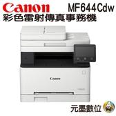 【限時促銷】Canon imageCLASS MF644Cdw彩色雷射傳真事務機