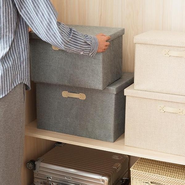 收納箱布藝整理箱牛津布儲物衣櫃神器摺疊棉麻玩具衣服盒有蓋箱子ATF 艾瑞斯居家生活